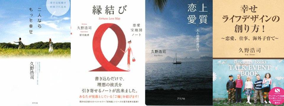 久野さん出版本