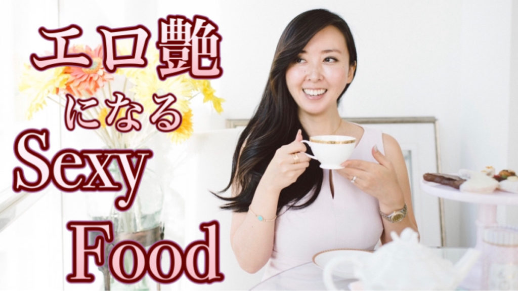 Sexy Food top 13