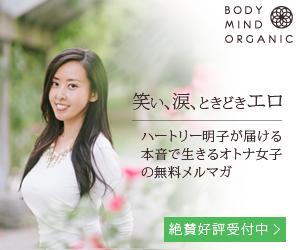 ハートリー明子の無料メールマガジン