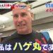 ハゲ丸「YOUは何しに日本へ?」ついに、日本全国デビュー!!